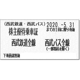 追加可能☆西武HD 鉄道 バス 株主優待乗車証 乗車券 電車 切符 全線(鉄道乗車券)