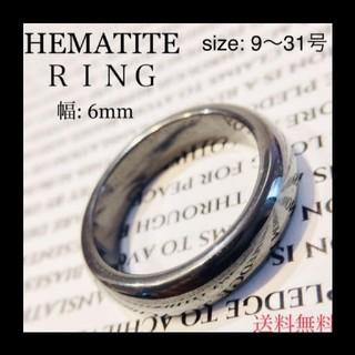 指輪 リング 黒 ブラック パワーストーン ヘマタイト 天然石 数量限定 指環(リング(指輪))