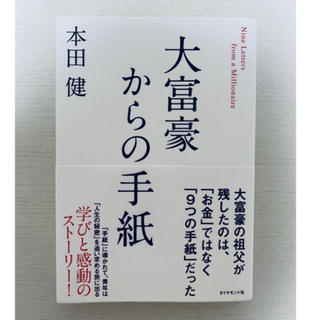 ダイヤモンド社 - 本田健  大富豪からの手紙