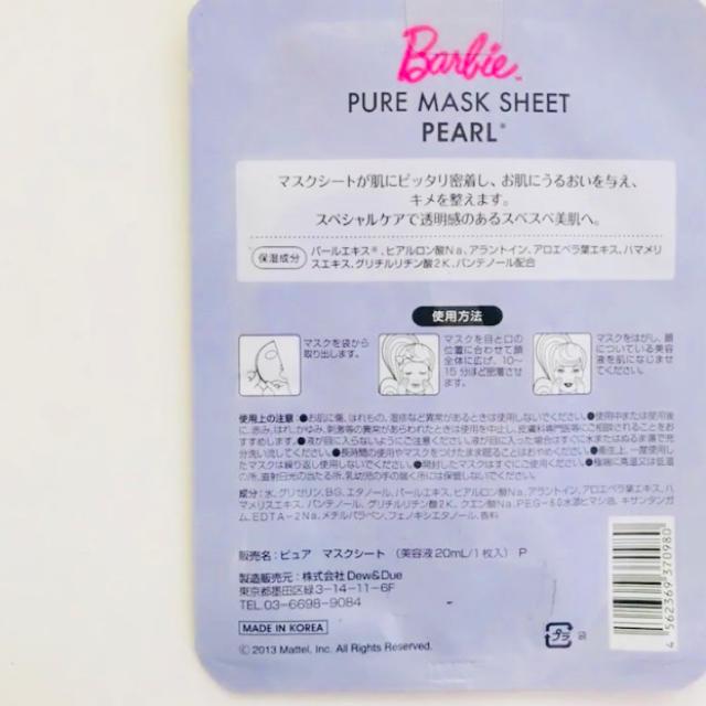 Barbie(バービー)の残り1点!バービー Barbie ピュアマスクシート 5枚セット コスメ/美容のスキンケア/基礎化粧品(パック/フェイスマスク)の商品写真