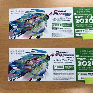 数量限定★2020大阪オートメッセ★2枚チケット(その他)