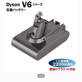 ダイソン(Dyson)のダイソン 互換バッテリー(バッテリー/充電器)