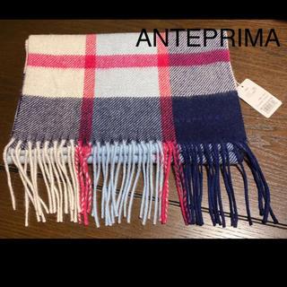 ANTEPRIMA - お安くどうぞ!新品 アンテプリマ マフラー ストール
