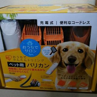 アイリスオーヤマ(アイリスオーヤマ)のペット用バリカン(犬)