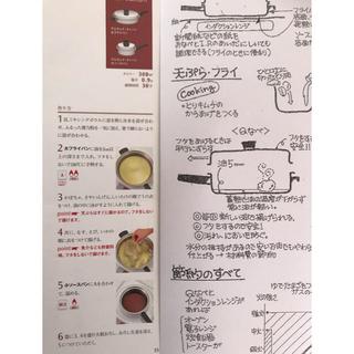 アムウェイ(Amway)の⑤100種類 アムウェイ  クィーンクック手書きレシピ(住まい/暮らし/子育て)