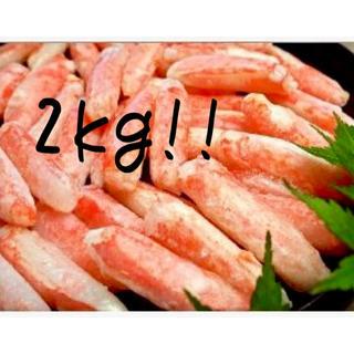 送料込み!ズワイガニ 2kg (カニ棒肉)