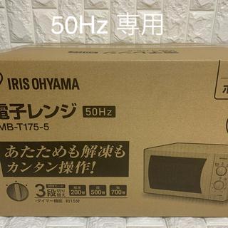 ◆アイリスオーヤマ◆電子レンジ◆50Hz (東日本)用◆IMB-T175-5