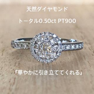 『ネモフィラ様専用です』天然ダイヤリング トータル0.50ct PT(リング(指輪))