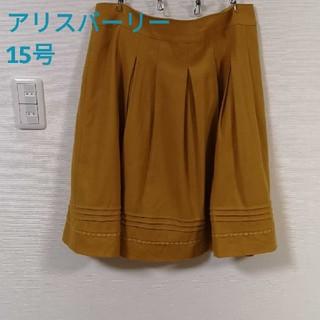 アリスバーリー(Aylesbury)のアリスバーリー ウールスカート フレアスカート マスタード 大きいサイズ(ひざ丈スカート)
