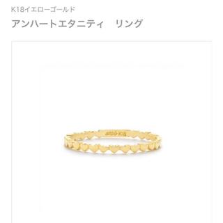 アーカー(AHKAH)のAHKAH アンハートエタニティ リング 7号 ♡ アーカー(リング(指輪))
