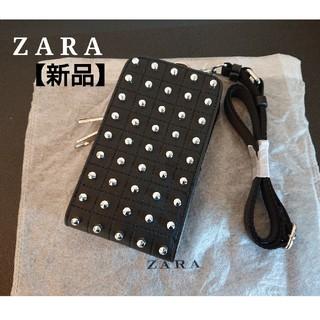 ザラ(ZARA)のZARA ザラ スタッズポーチ 携帯ケース ボディバッグ スタッズバッグ 黒(ボディーバッグ)