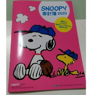 スヌーピー(SNOOPY)の家計簿 2020年 付録(住まい/暮らし/子育て)