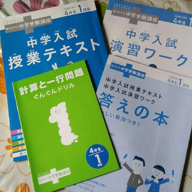 講座 受験 中学 進 ゼミ 研