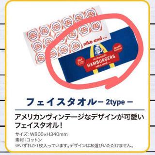 ニコアンド(niko and...)のマクドナルド 福袋 フェイスタオル ヴィンテージ マック 2020(ノベルティグッズ)