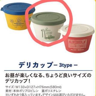 ニコアンド(niko and...)のマクドナルド 福袋 保存容器 デリカップ タッパー マック 2020(ノベルティグッズ)