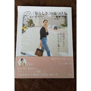 タカラジマシャ(宝島社)のRicca「私らしさ」の見つけ方(健康/医学)