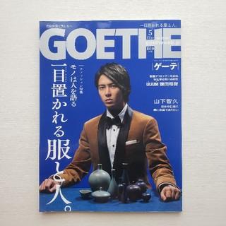 ゲントウシャ(幻冬舎)のGOETHE (ゲーテ) 2019年 05月号(その他)