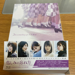 ノギザカフォーティーシックス(乃木坂46)の悲しみの忘れ方 Documentary of 乃木坂46 Blu-ray コンプ(日本映画)