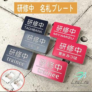 【文字入れ彫刻】研修中ネームプレート オーダー trainee-plate-01(オーダーメイド)