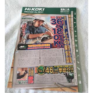 ヒタチ(日立)のHiKOKI(日立工機)カタログ 2019-10(カタログ/マニュアル)
