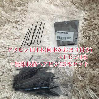 ムジルシリョウヒン(MUJI (無印良品))のアメピン111本+Uピン4本+無印良品ヘアピン25本セット(ヘアピン)