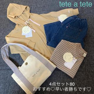 フタフタ(futafuta)の最終値下げ★テータテート 福袋 サイズ80 セット tete a tete(シャツ/カットソー)