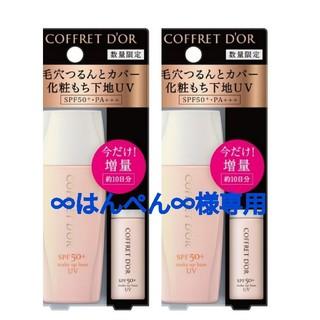 コフレドール(COFFRET D'OR)の∞はんぺん∞様専用 コフレドール 毛穴つるんとカバー 化粧もち下地UV 02 (化粧下地)