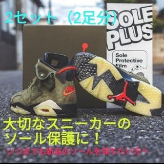 ナイキ(NIKE)のソールプラス SOLE PLUS SOLE PROTECTIVE FILM ×2(スニーカー)