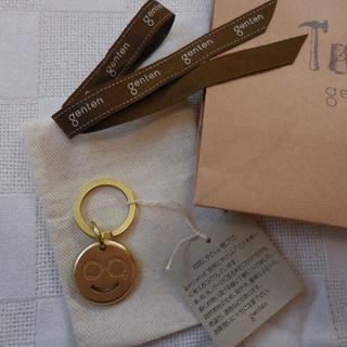 ゲンテン(genten)の未使用タグ付 ゲンテン 真鍮  キーホルダー スマイル 保管袋リボン紙袋付(キーホルダー)
