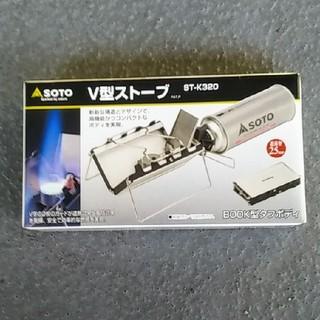シンフジパートナー(新富士バーナー)のTommy様専用SOTO V型ストーブ STK320 バーナー(ストーブ/コンロ)