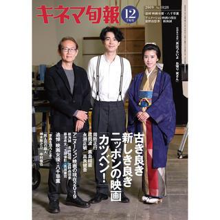 キネマ旬報 2019 12月下旬号 No.1828(文芸)