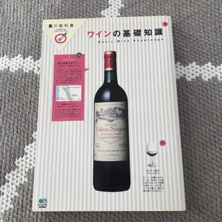 エイシュッパンシャ(エイ出版社)のワインの基礎知識(料理/グルメ)