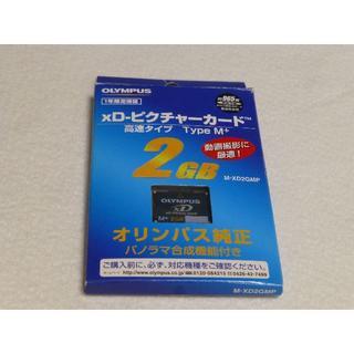 オリンパス(OLYMPUS)のxD-Picture Card Type M+ 2GB(その他)
