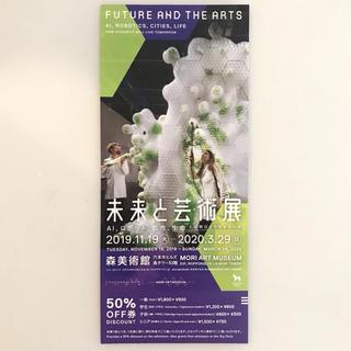 森美術館 未来と芸術展 半額券1枚(美術館/博物館)
