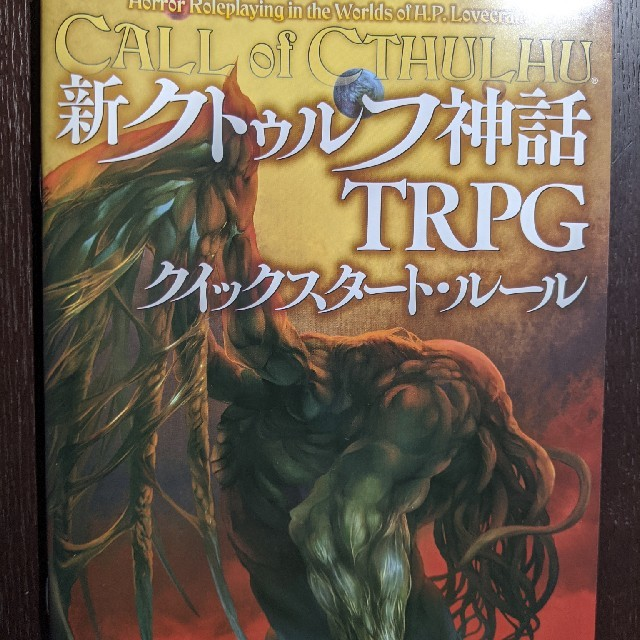 クトゥルフ クイック スタート 新クトゥルフ神話TRPGクイックスタート – 青葉のクトゥルフ神話TRPG