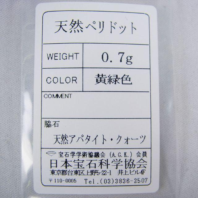 K14WG ペリドット アパタイト クォーツ ピアス 片方[g134-7] レディースのアクセサリー(ピアス)の商品写真