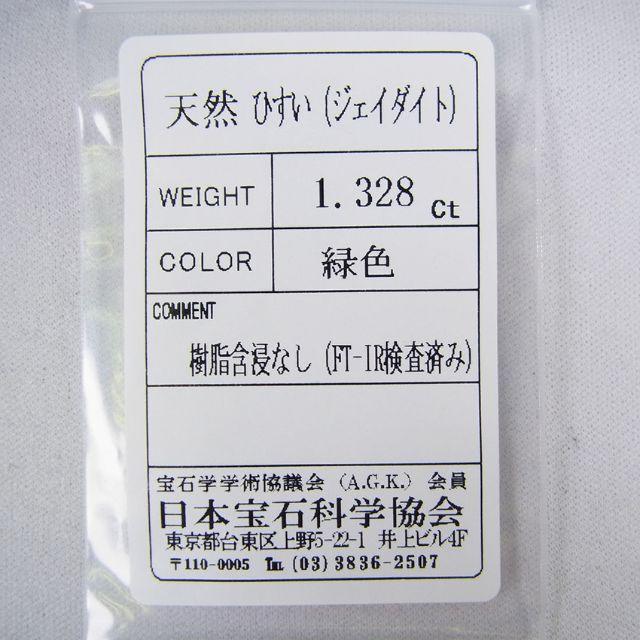 天然ひすいジェイダイド ルース 樹脂含浸無し 1.328ct[g134-8] レディースのアクセサリー(その他)の商品写真