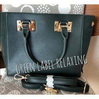 グリーンレーベルリラクシング(green label relaxing)のgreen label relaxing ハンドバッグ ショルダー紐付き(ハンドバッグ)