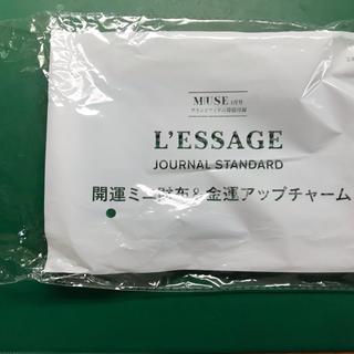 ジャーナルスタンダード(JOURNAL STANDARD)のオトナミューズ2020年1月号付録 財布とチャーム2個(財布)