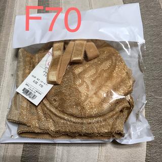 グラモア  グラモアブラ  F70 ゴールド(ブラ)
