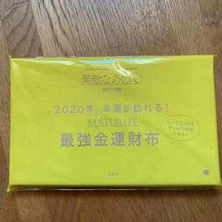 タカラジマシャ(宝島社)の素敵なあの人2月号付録 最強金運財布(財布)