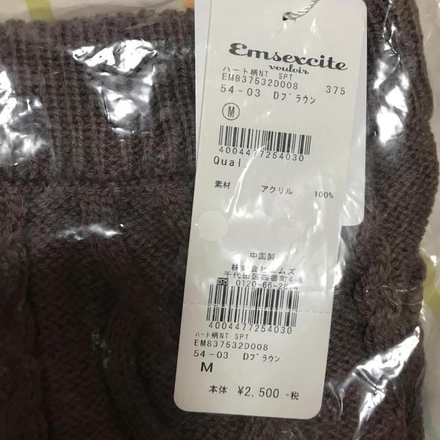 EMSEXCITE(エムズエキサイト)の値下げ!Emsexcite ハート柄ニット ショートパンツ レディースのパンツ(ショートパンツ)の商品写真