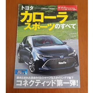トヨタ(トヨタ)の☆美品 トヨタ カローラ スポーツのすべて♪(カタログ/マニュアル)