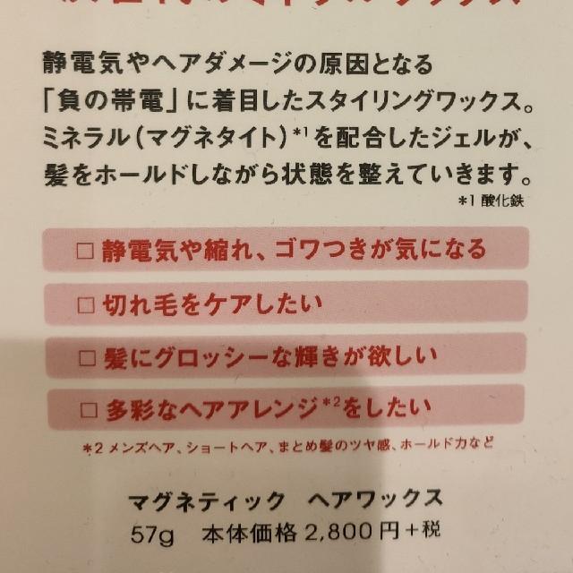 Cosme Kitchen(コスメキッチン)のジョヴァンニ マグネティックヘアワックス コスメ/美容のヘアケア/スタイリング(ヘアケア)の商品写真