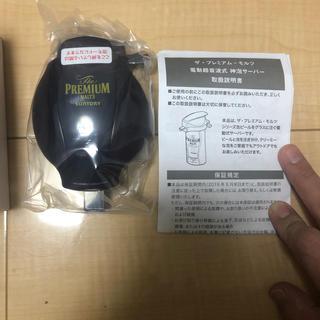 サントリー - プレミアムモルツ 電動超音波式神泡サーバー