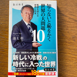 角川書店 - 知らないと恥をかく世界の大問題10 転機を迎える世界と日本