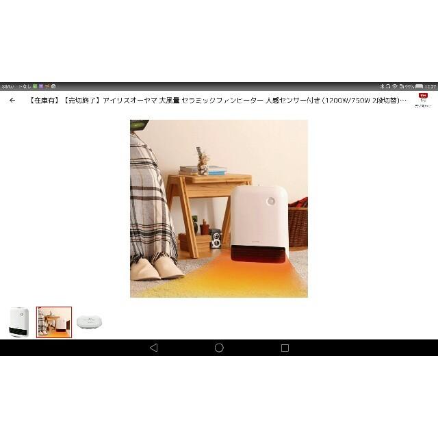 アイリスオーヤマ(アイリスオーヤマ)の新品未使用 ■ アイリスオーヤマ ■ セラミック ファンヒーター ■ 12DD3 スマホ/家電/カメラの冷暖房/空調(ファンヒーター)の商品写真