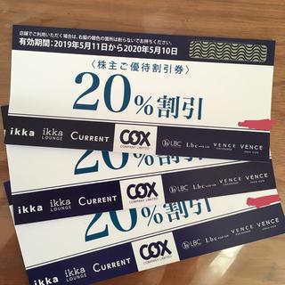 イッカ(ikka)のコックス 株主優待券 20%割引 3枚(ショッピング)