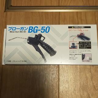 チヨダ(Chiyoda)のチヨダ   エアーブローガン BGー50(その他)