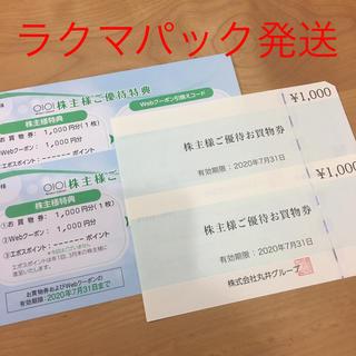 マルイ - 丸井 株主優待